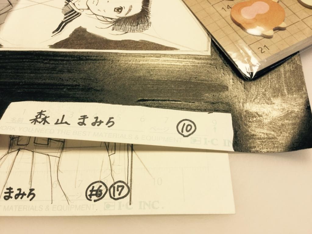 f:id:misatohayashi:20170706183247j:plain