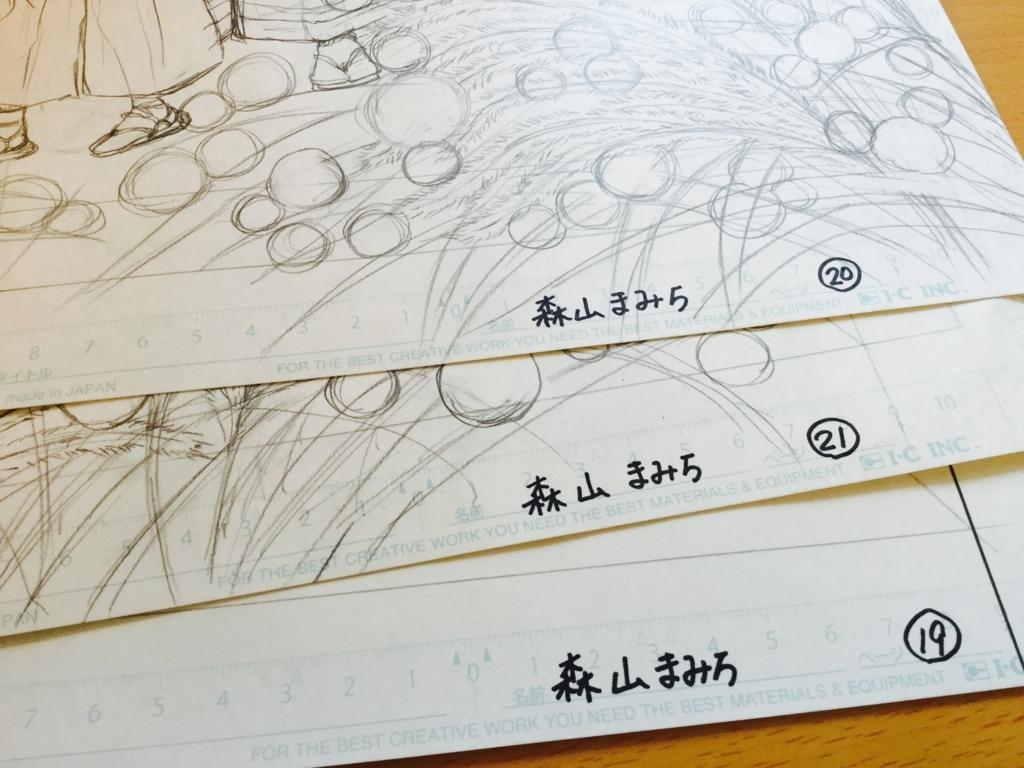 f:id:misatohayashi:20170815105837j:plain