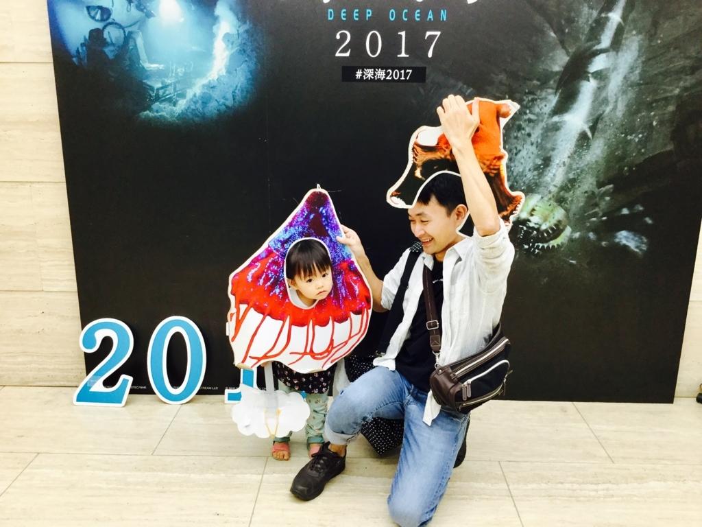 f:id:misatohayashi:20170901121254j:plain