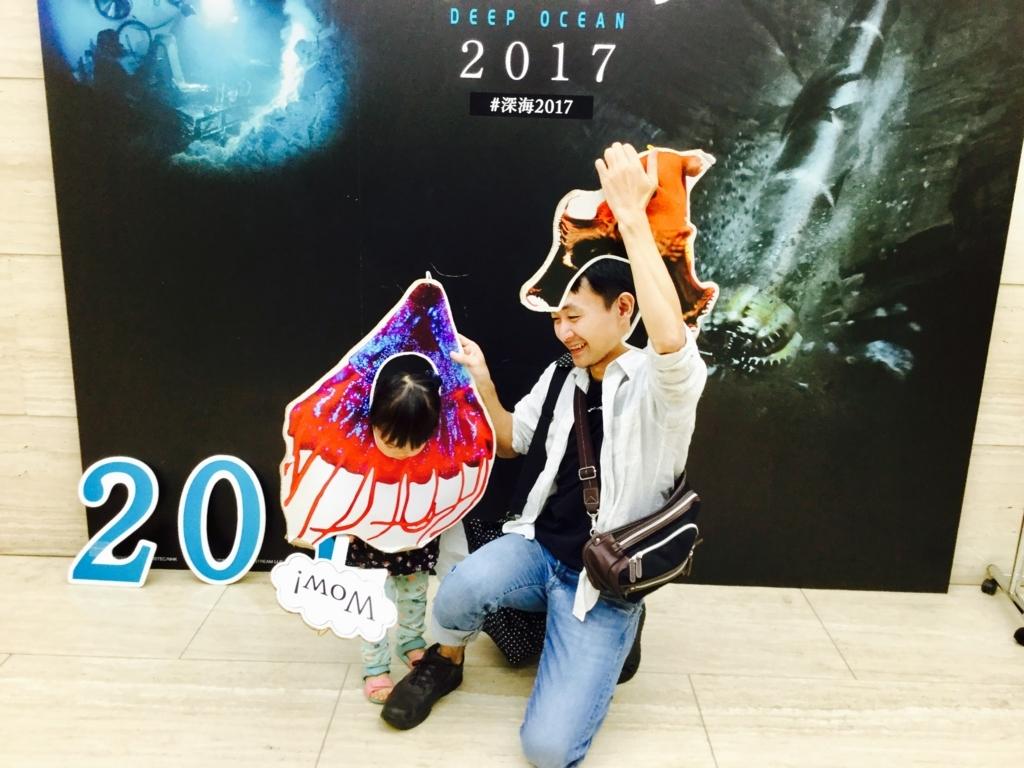f:id:misatohayashi:20170901121256j:plain