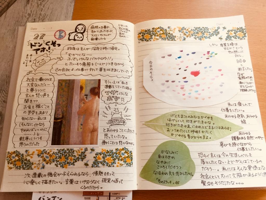 f:id:misatohayashi:20180427130305j:plain