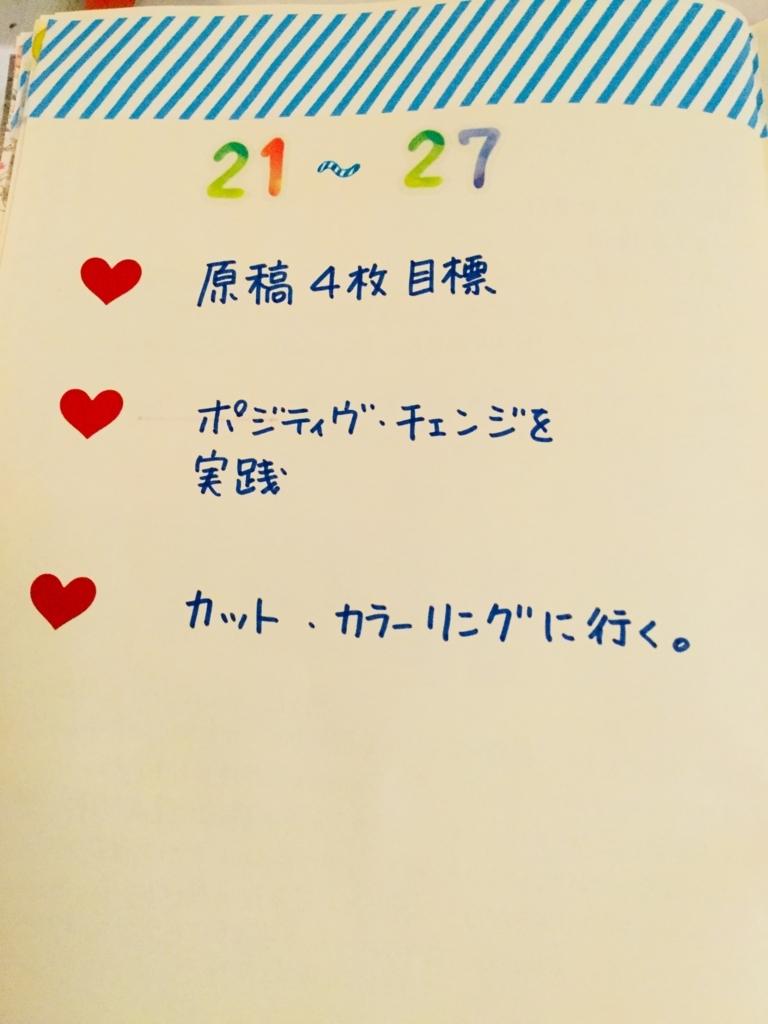 f:id:misatohayashi:20180520223551j:plain