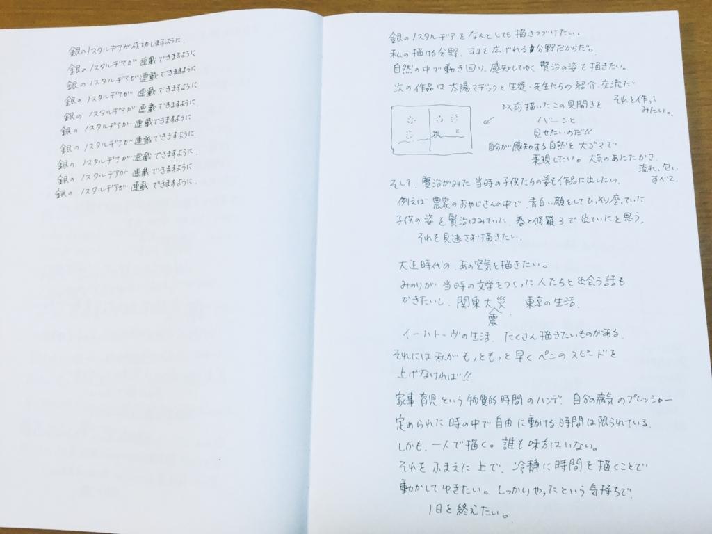 f:id:misatohayashi:20180609214012j:plain