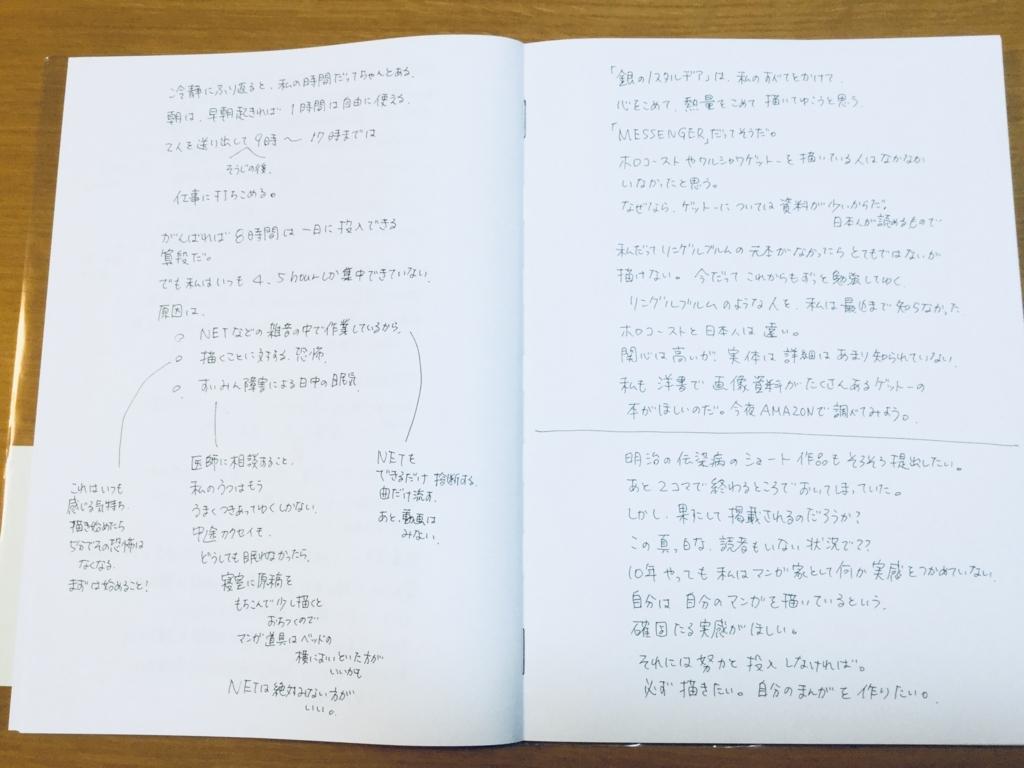 f:id:misatohayashi:20180609214026j:plain