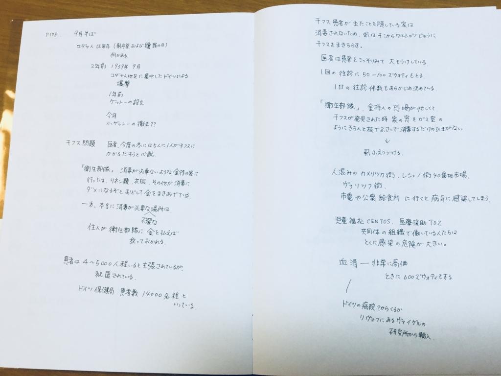 f:id:misatohayashi:20180609215313j:plain