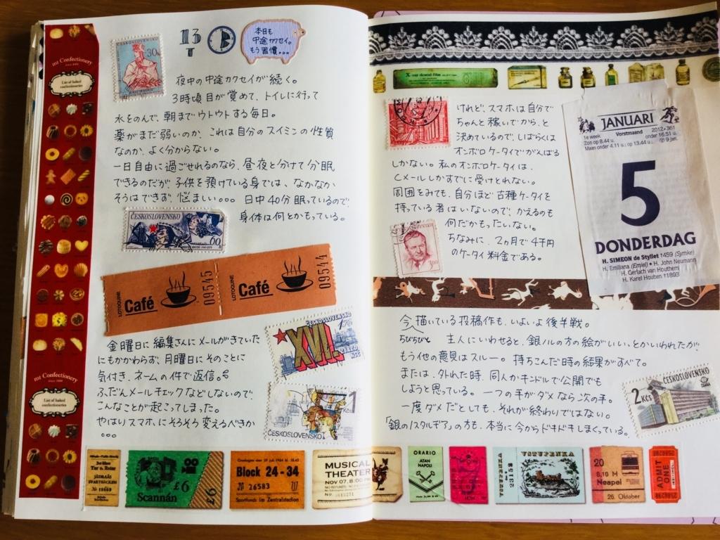 f:id:misatohayashi:20180613084551j:plain