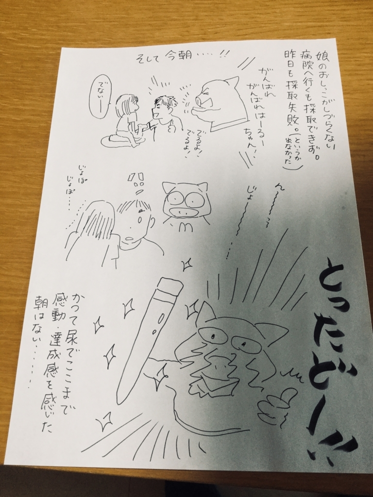 f:id:misatohayashi:20180706101919j:plain