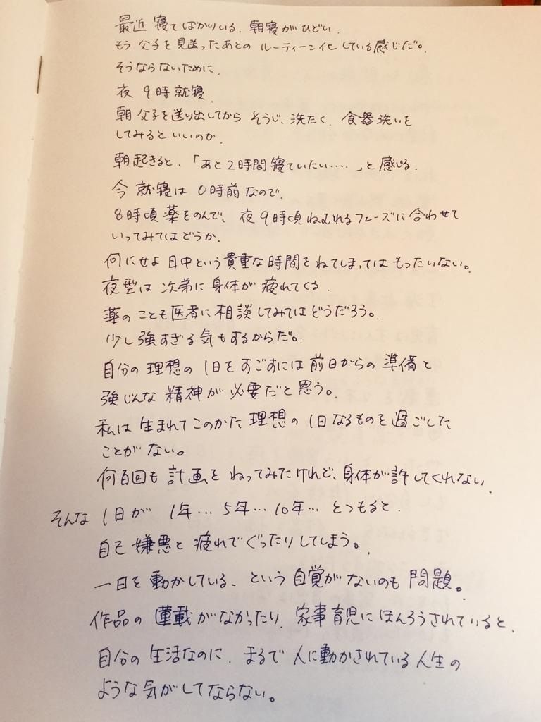 f:id:misatohayashi:20180913155833j:plain