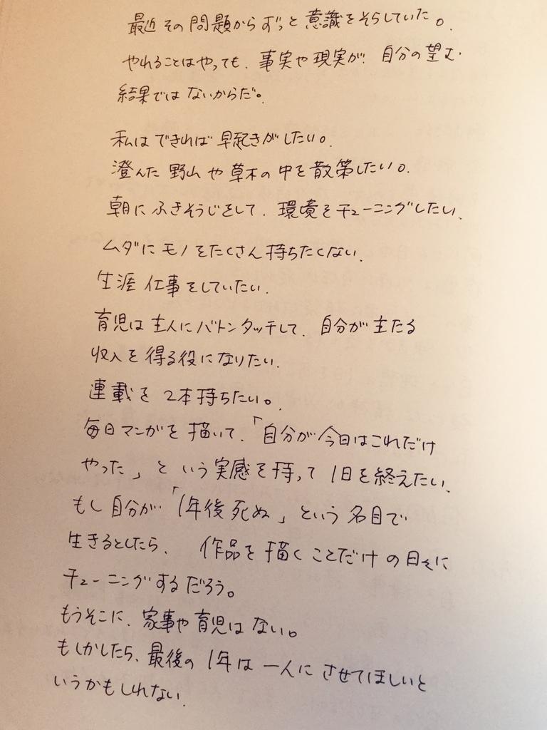 f:id:misatohayashi:20180913155849j:plain