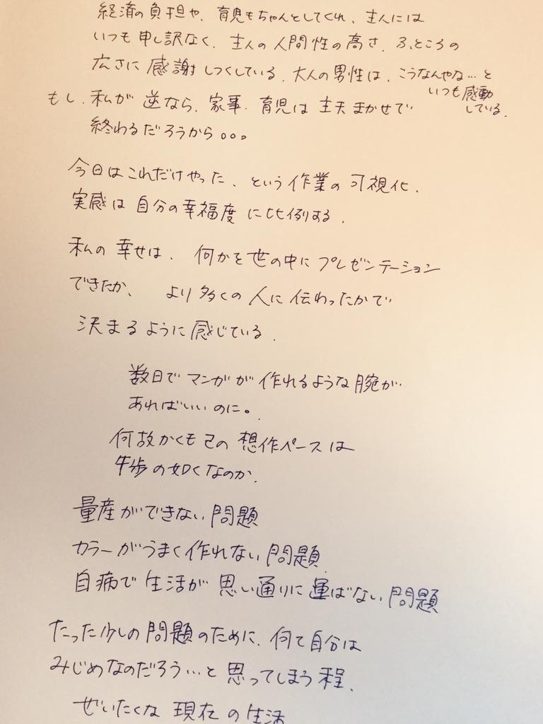 f:id:misatohayashi:20180913155901j:plain