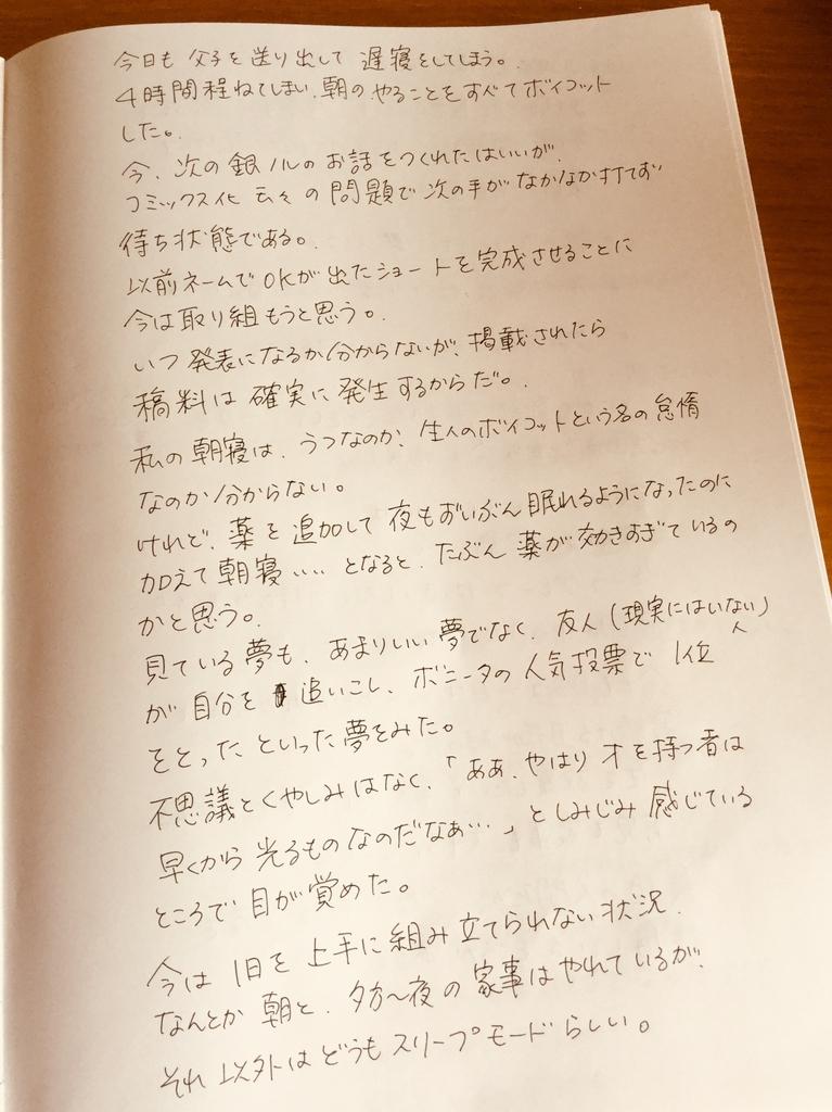 f:id:misatohayashi:20180914134920j:plain