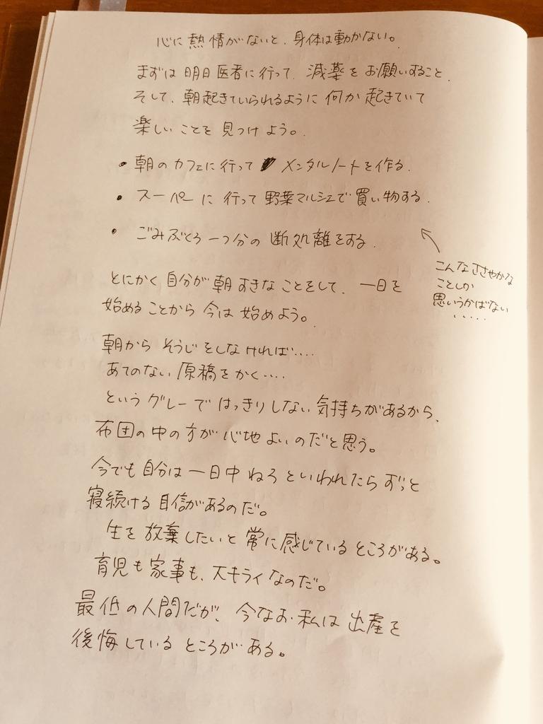 f:id:misatohayashi:20180914134934j:plain