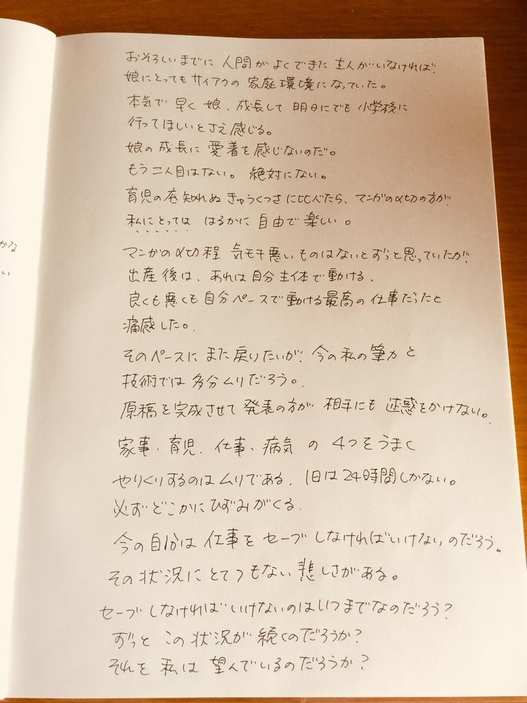 f:id:misatohayashi:20180914134943j:plain