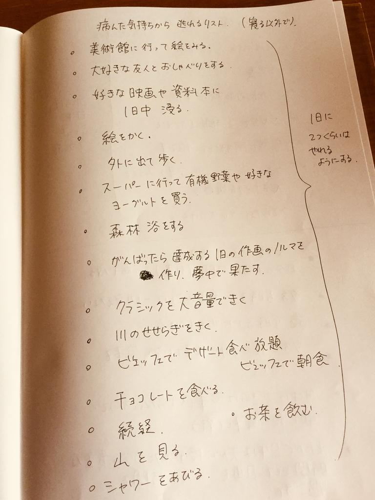 f:id:misatohayashi:20180914153045j:plain