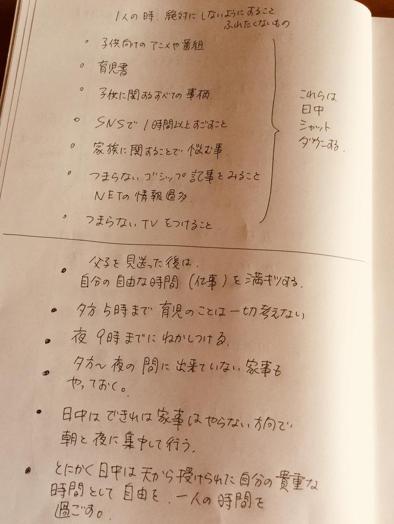 f:id:misatohayashi:20180914153059j:plain