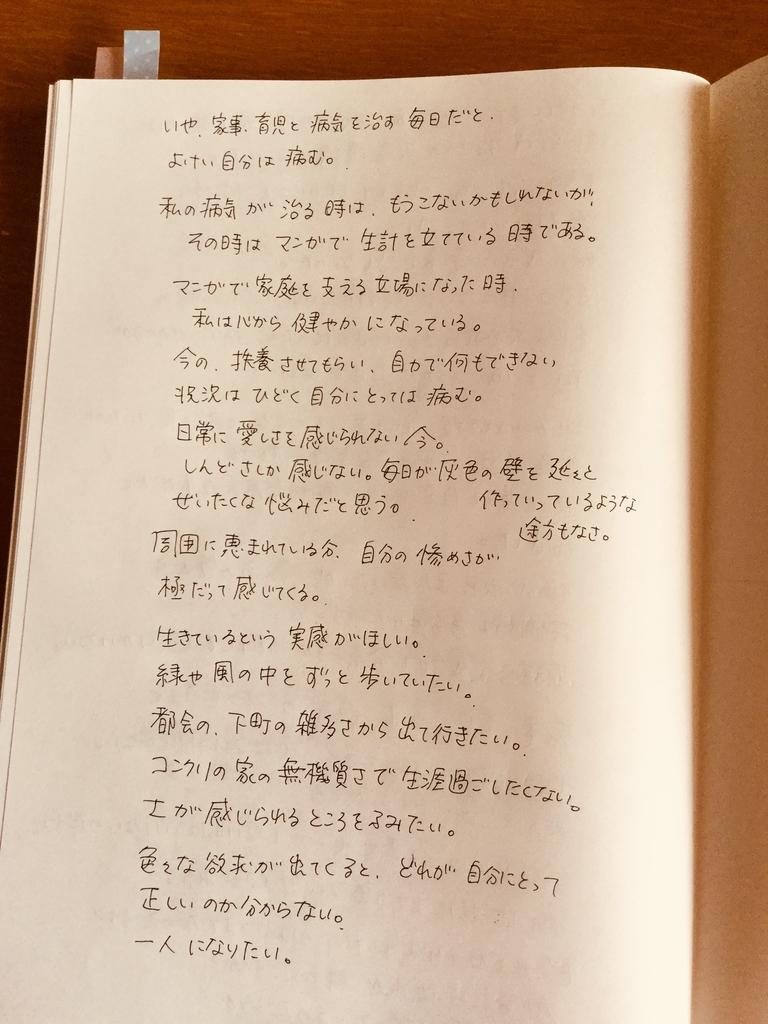 f:id:misatohayashi:20180914153220j:plain