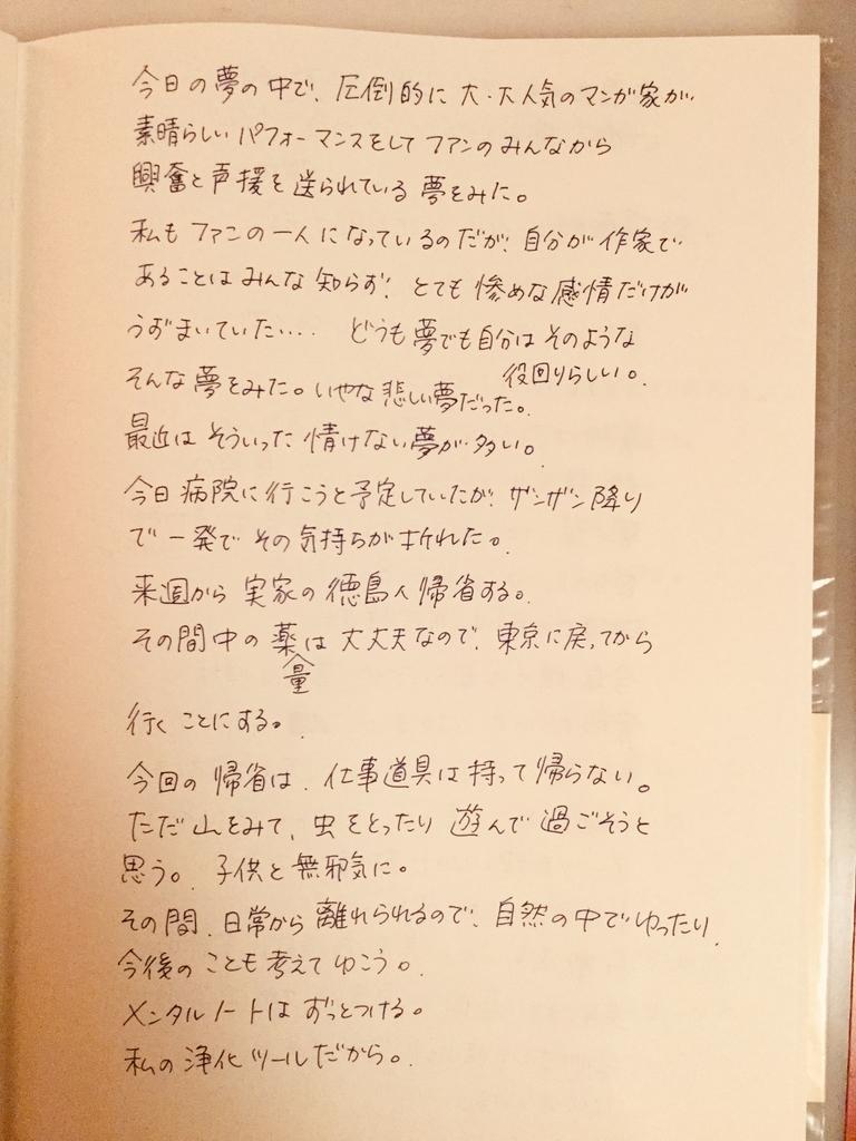f:id:misatohayashi:20180915230027j:plain