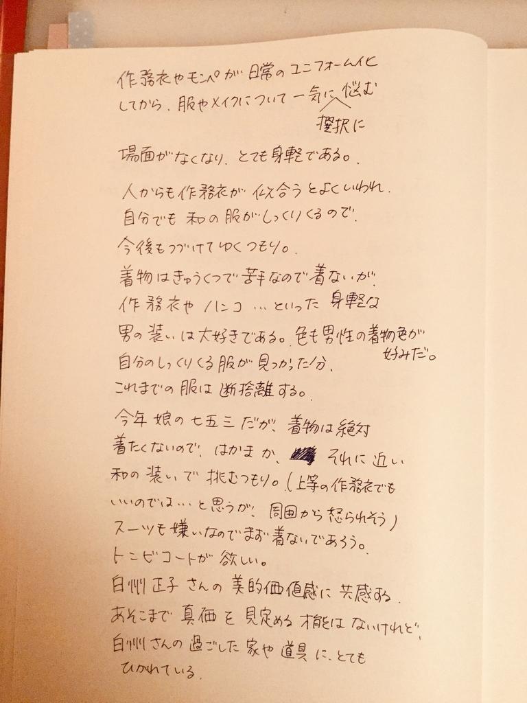 f:id:misatohayashi:20180915230040j:plain