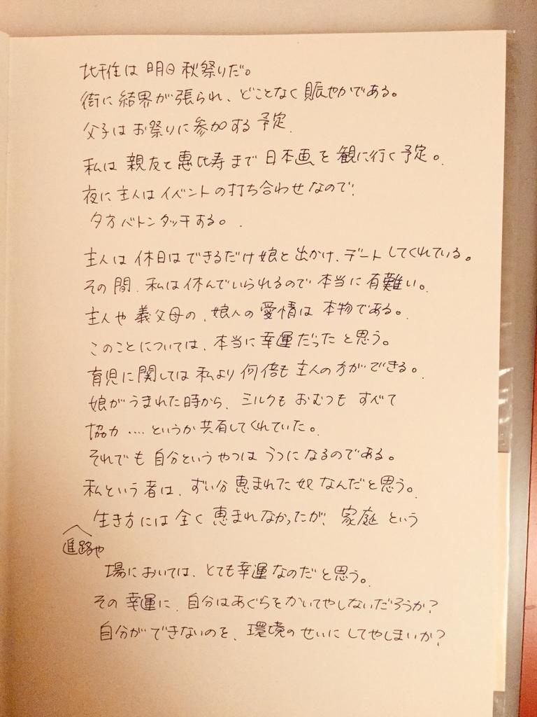 f:id:misatohayashi:20180915230049j:plain