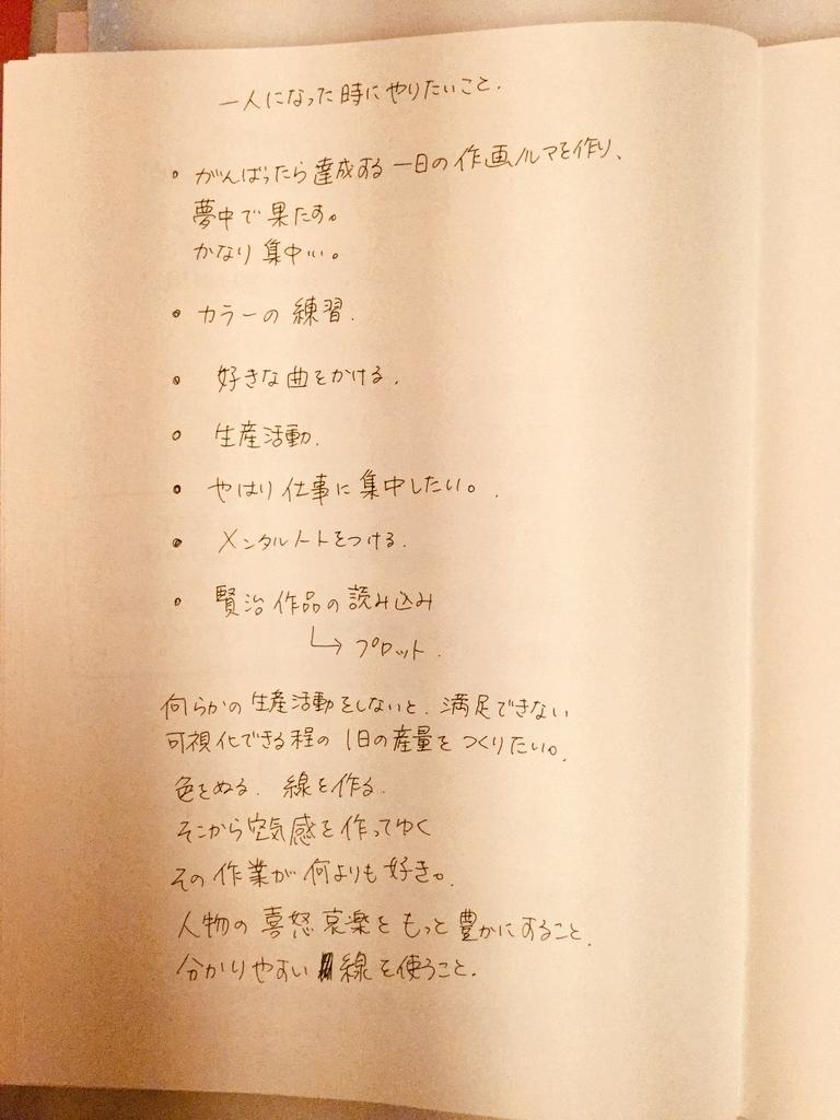 f:id:misatohayashi:20180915230103j:plain