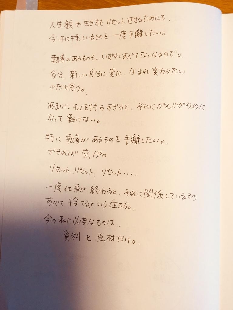 f:id:misatohayashi:20180930161654j:plain