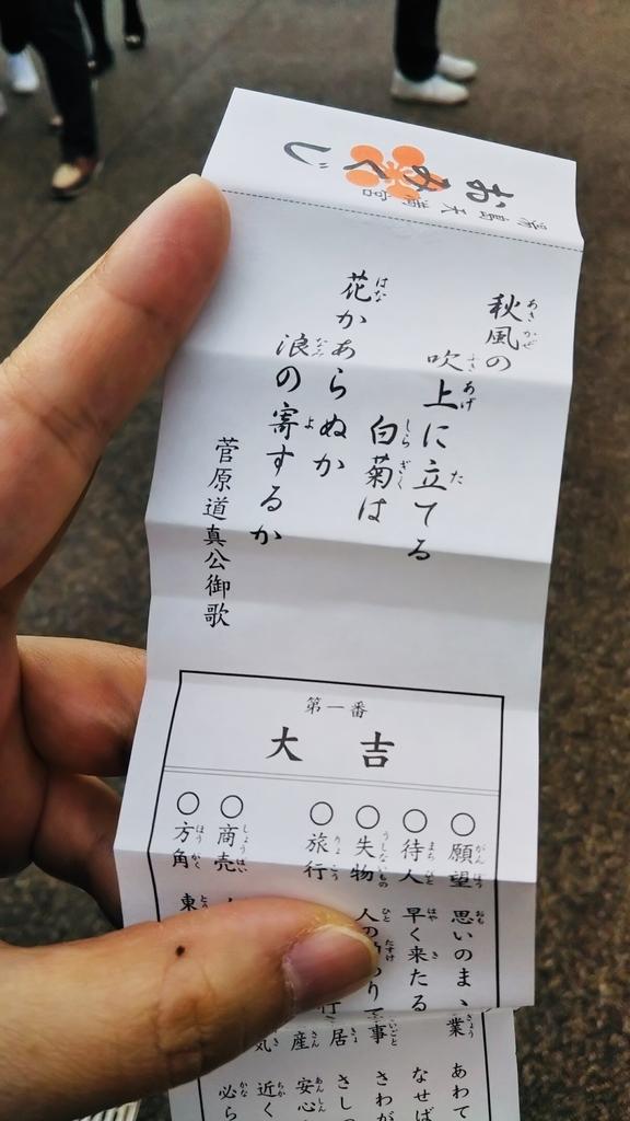f:id:misatohayashi:20190106165622j:plain