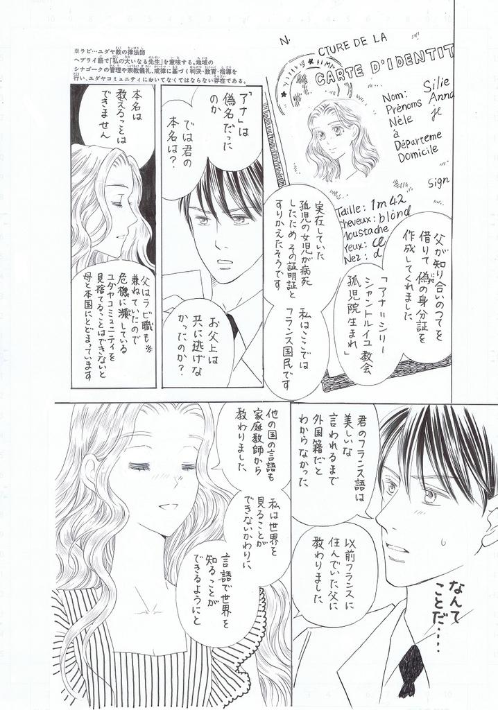 f:id:misatohayashi:20190207161316j:plain
