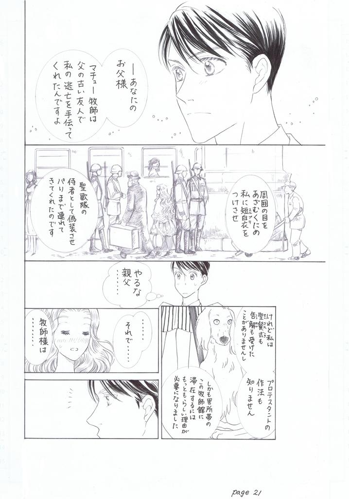f:id:misatohayashi:20190208101811j:plain