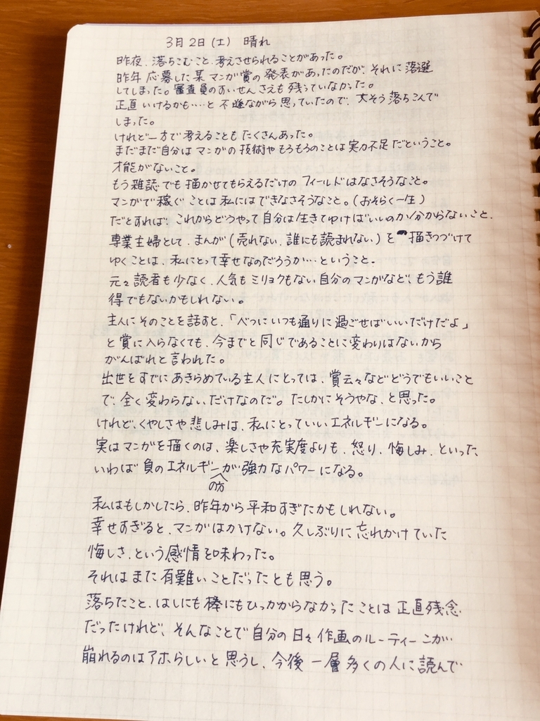 f:id:misatohayashi:20190302125943j:plain