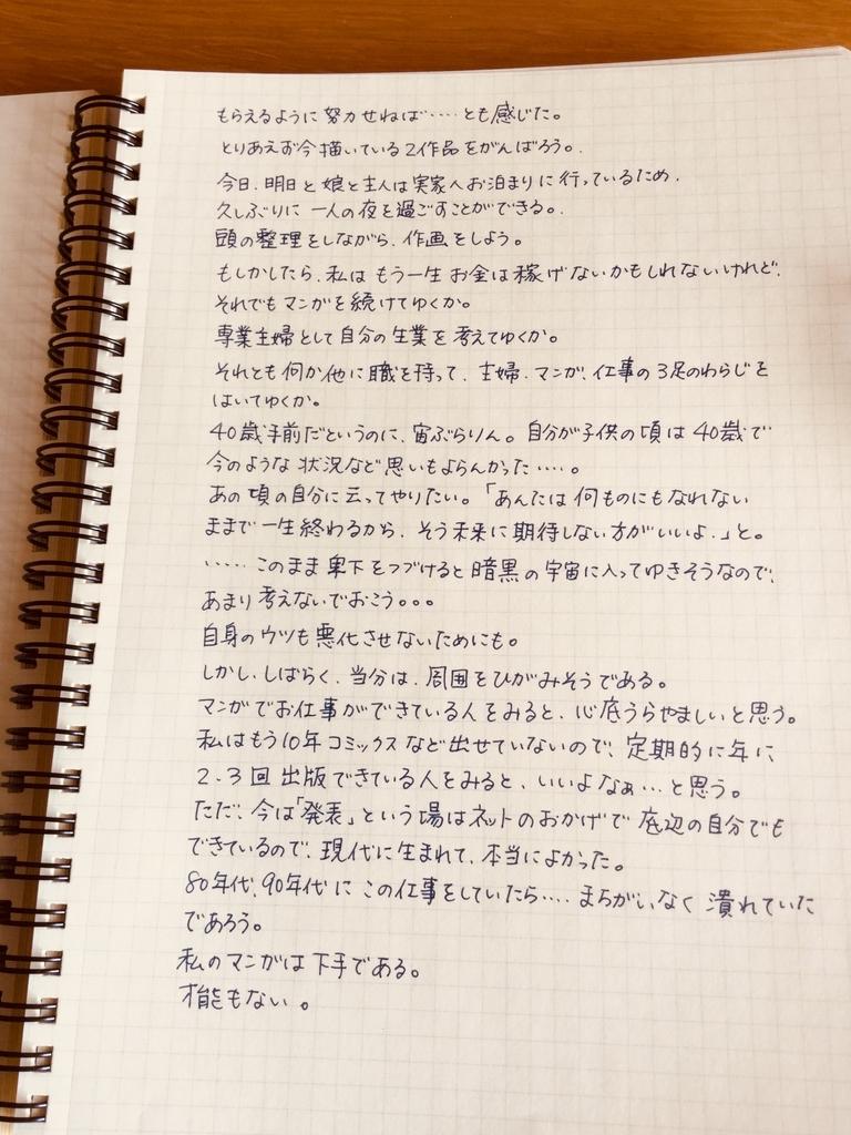 f:id:misatohayashi:20190302125949j:plain