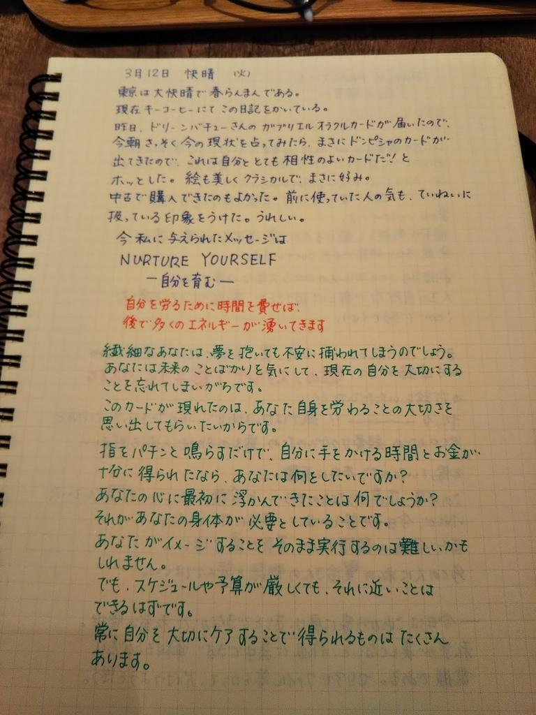 f:id:misatohayashi:20190312134620j:plain