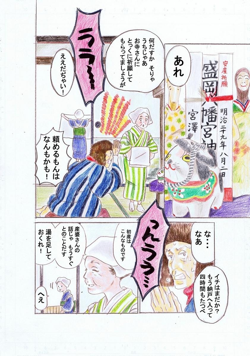 f:id:misatohayashi:20190412152316j:plain