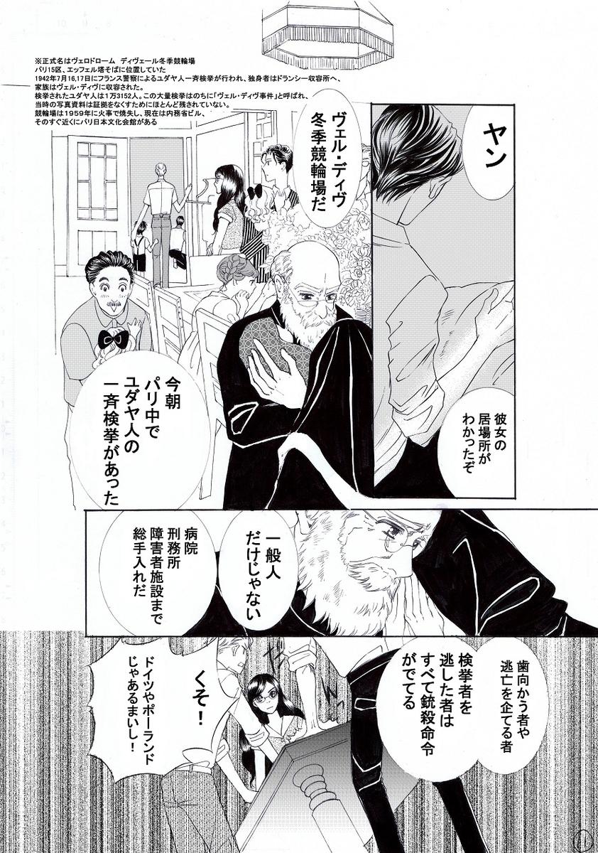 f:id:misatohayashi:20190613152852j:plain