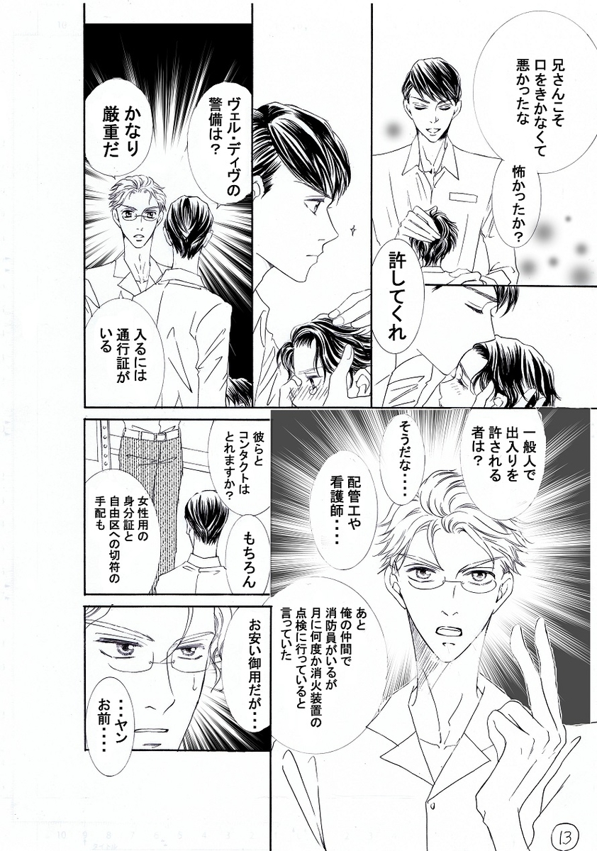f:id:misatohayashi:20190614142851j:plain