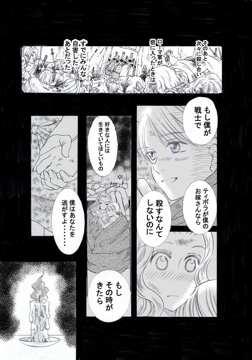 f:id:misatohayashi:20190628154658j:plain