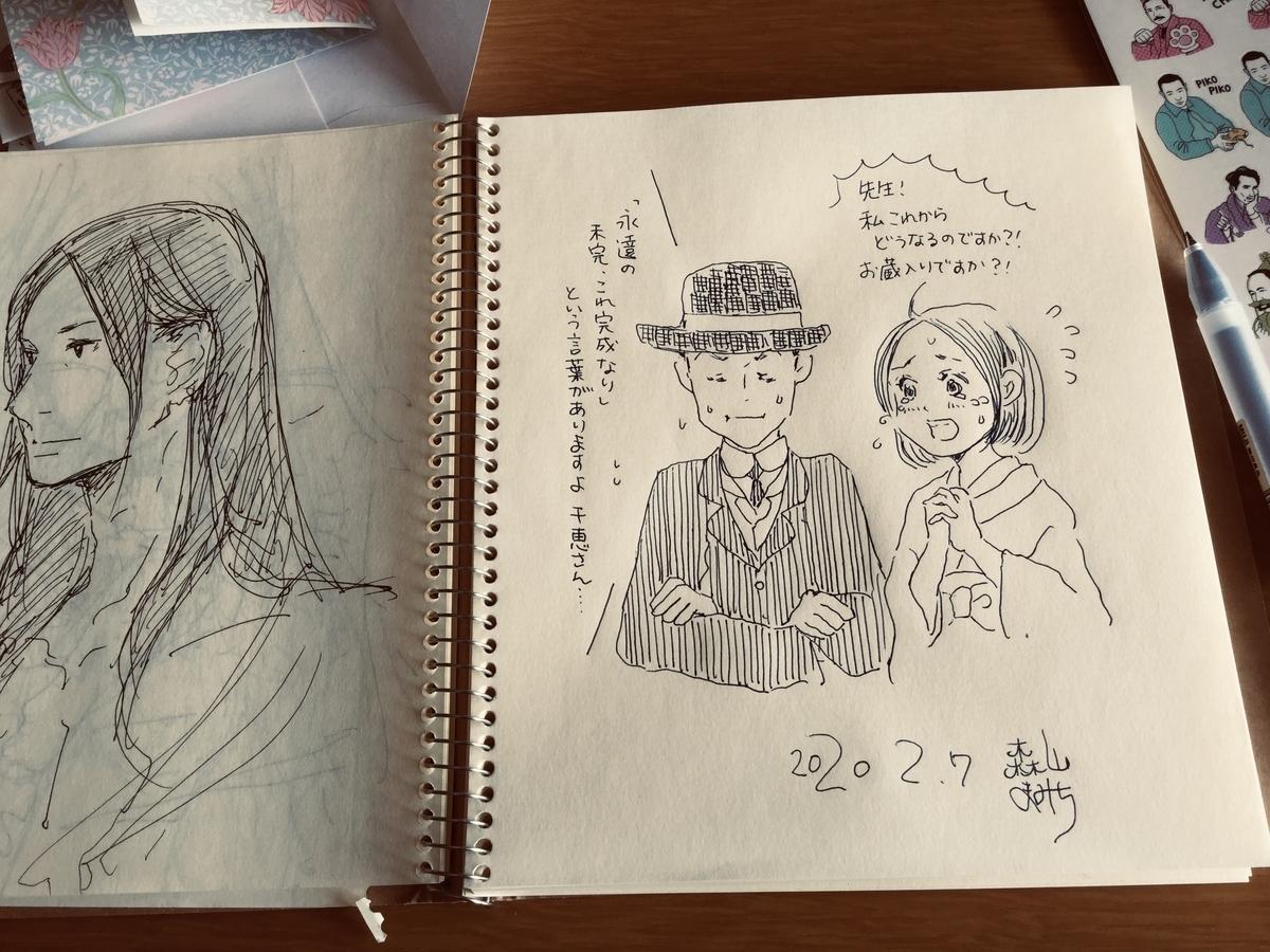 f:id:misatohayashi:20200207121130j:plain