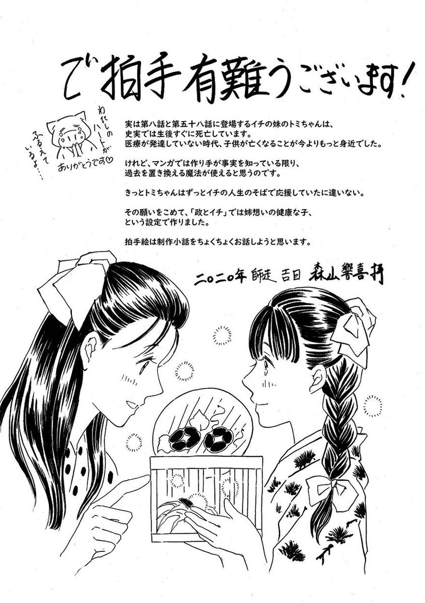 f:id:misatohayashi:20210113181224j:plain