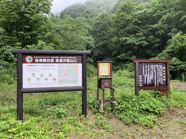 朝日岳登山口