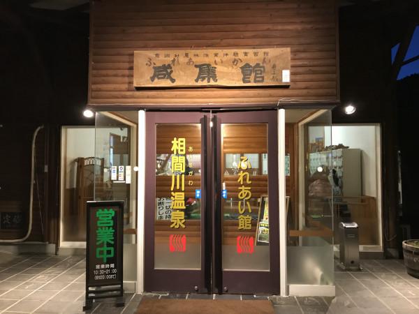 相間川温泉ふれあい館