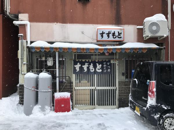 すずもと食堂