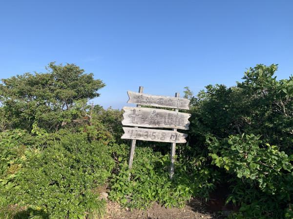 七ヶ岳 頂上