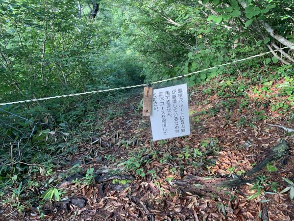 三岩岳 旧道分岐