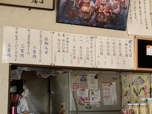 秋元食堂メニュー