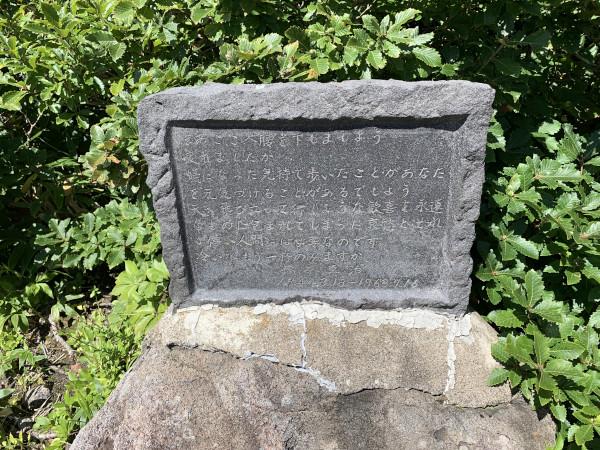 鳥海山 碑