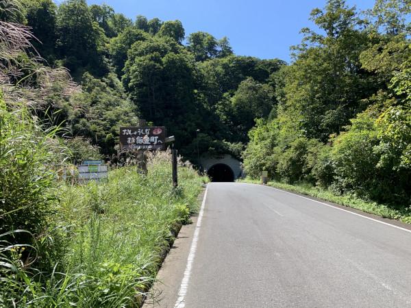 飯豊トンネル