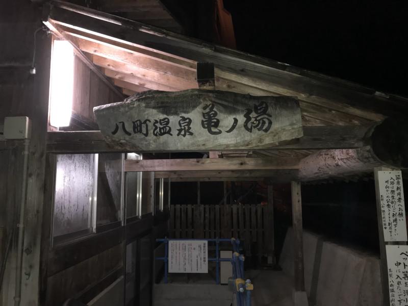 八町温泉 亀の湯