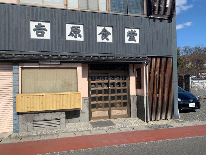 飯坂温泉 吉原食堂