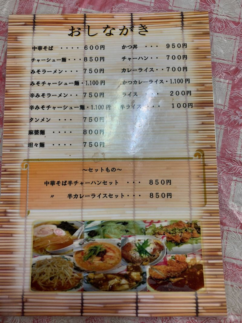 東鳴子温泉 千両食堂