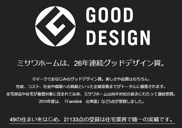 f:id:misawahome:20160909085001j:plain