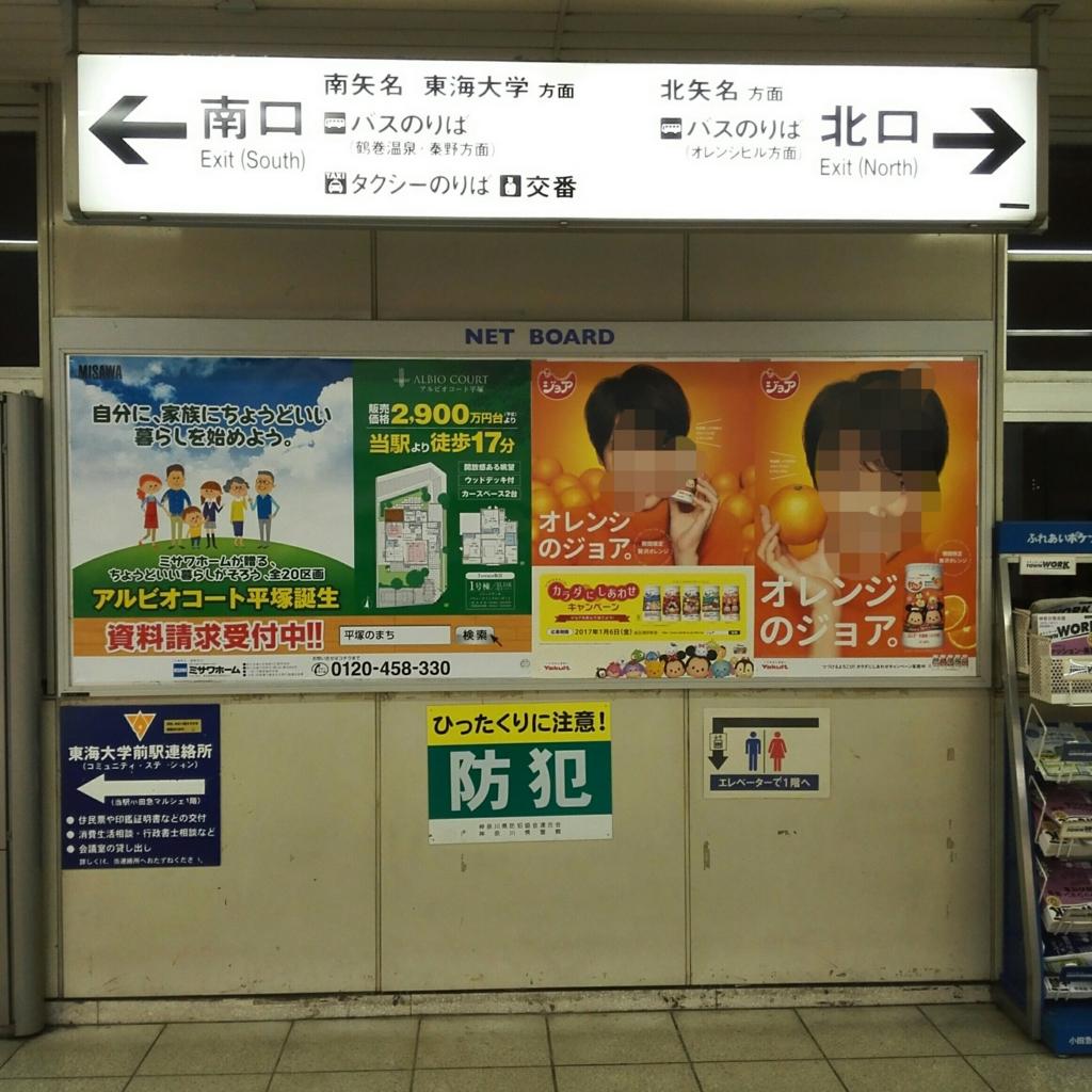 f:id:misawahome:20161208103013j:plain